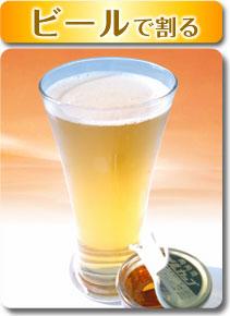 陶陶酒のビール割り
