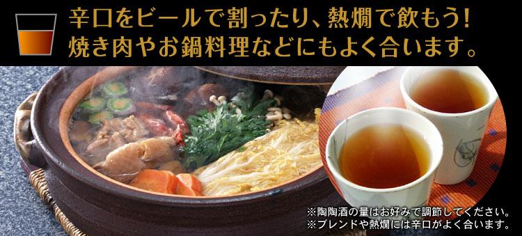 陶陶酒、デルカップは焼き肉やお鍋料理によく合います