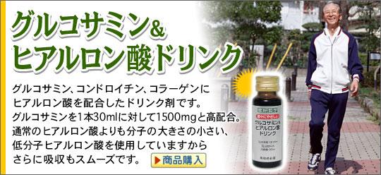 ヒザ、腰シャキッと グルコサミン&ヒアルロン酸ドリンク