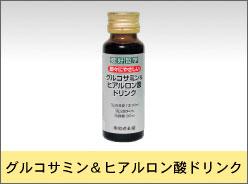 グルコサミン&ヒアルロン酸ドリンク