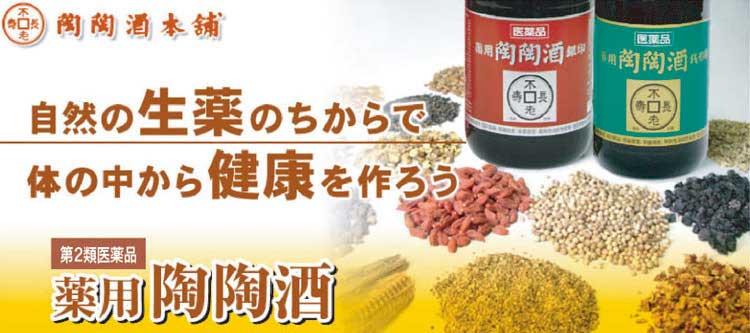 漢方で健康 薬用陶陶酒