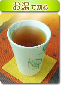 陶陶酒のお湯割り