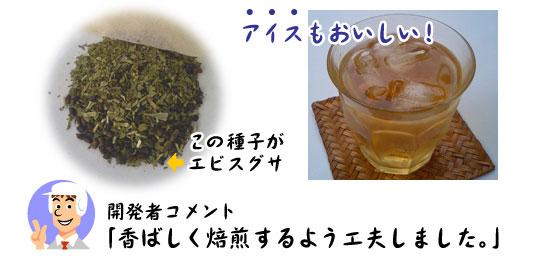 イチョウ葉茶を香ばしく焙煎するよう工夫しました
