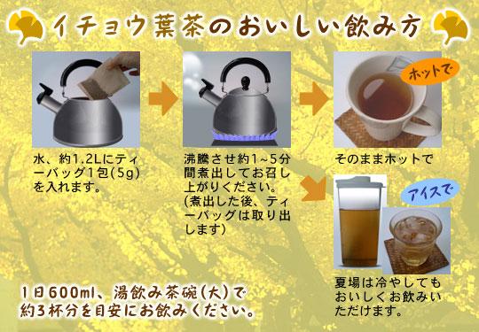 イチョウ葉茶のおいしい飲み方