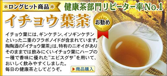 陶陶酒の健康茶 イチョウ葉茶