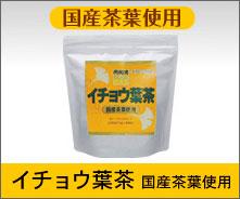 イチョウ葉茶 国産茶葉使用