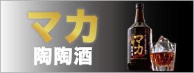 マカ陶陶酒