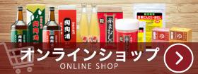 オンラインショップONLINE SHOP