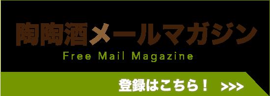 陶陶酒メールマガジンFree Mail Magazine登録はこちら!