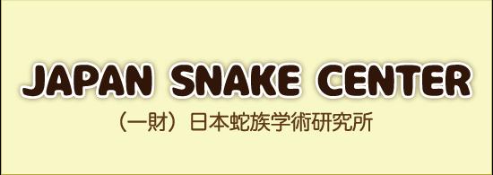JAPAN SNAKE CENTER(一財)日本蛇族学術研究所