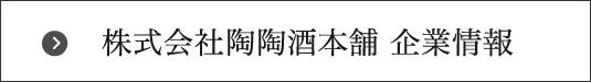 株式会社陶陶酒本舗 企業情報