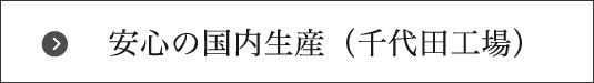 安心の国内生産(千代田工場)