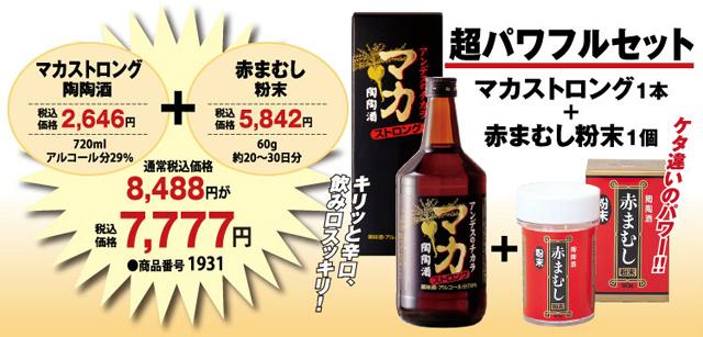 超パワフルセットが7,777円(税込)