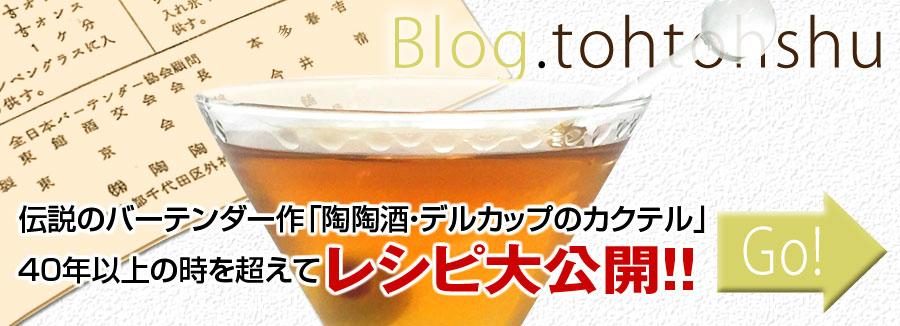 ブログで公開!陶陶酒カクテルレシピ