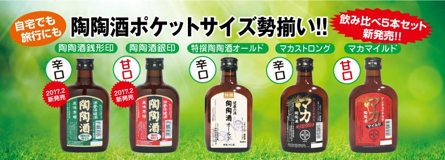 新発売!陶陶酒ポケット瓶勢揃い!
