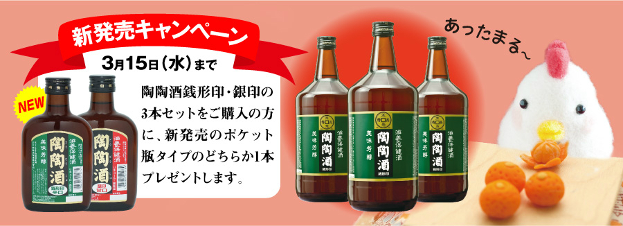 新発売キャンペーン!陶陶酒ポケット瓶プレゼント企画