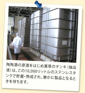 陶陶酒の原酒をはじめ薬草の抽出液は、この10,000リットルのステンレスタンクで貯蔵・熟成され、静かに製品となるときを待ちます。