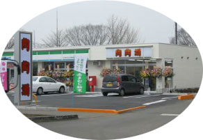 陶陶酒サービスセンター外観