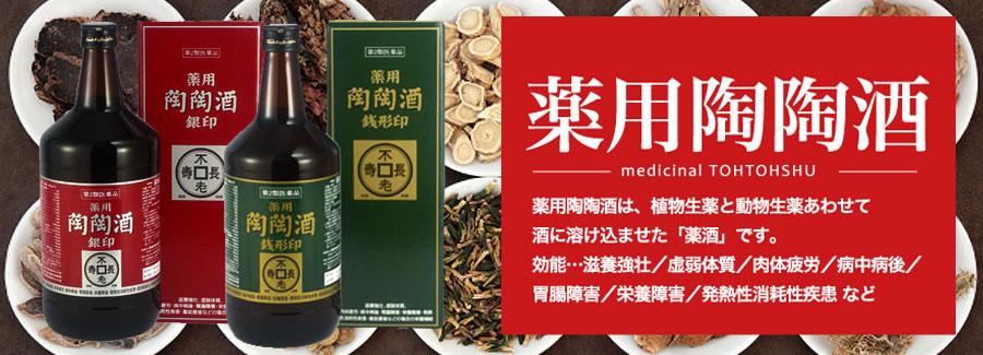 薬用陶陶酒は、植物生薬と動物生薬あわせて酒に溶け込ませた「薬酒」です。効能…滋養強壮/虚弱体質/肉体疲労/病中病後/胃腸障害/栄養障害/発熱性消耗性疾患 など