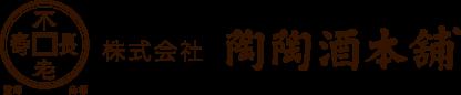 株式会社陶陶酒本舗