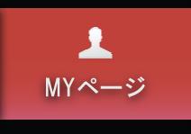 MYページ